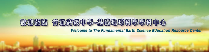 Fundamental Earth Science Education Resource Center